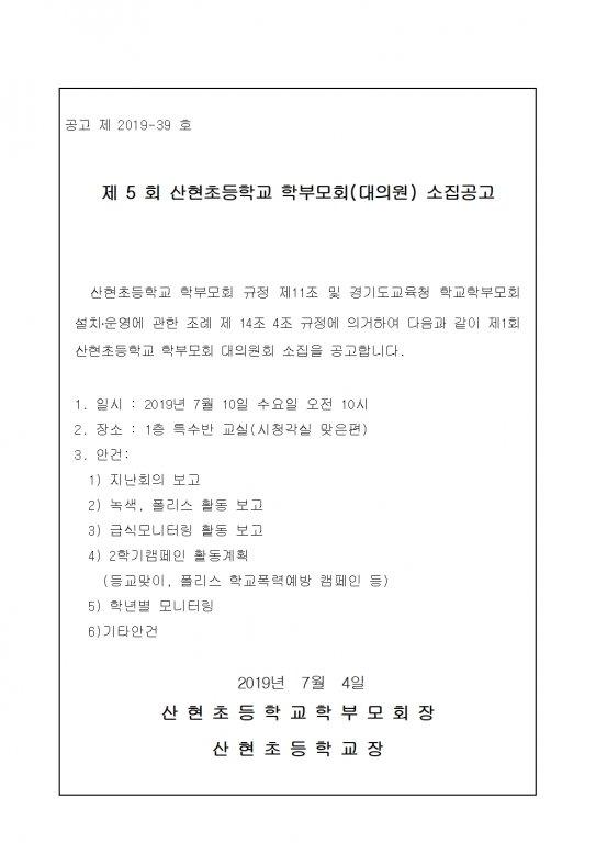 제 5회 학부모회 대의원회 소집공고