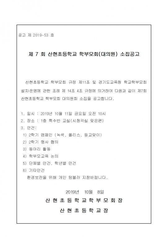 제 7 회 산현초등학교 학부모회(대의원) 소집공고