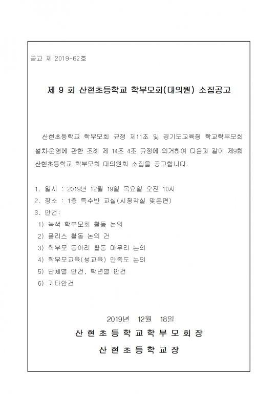 제 9 회 산현초등학교 학부모회(대의원) 소집공고