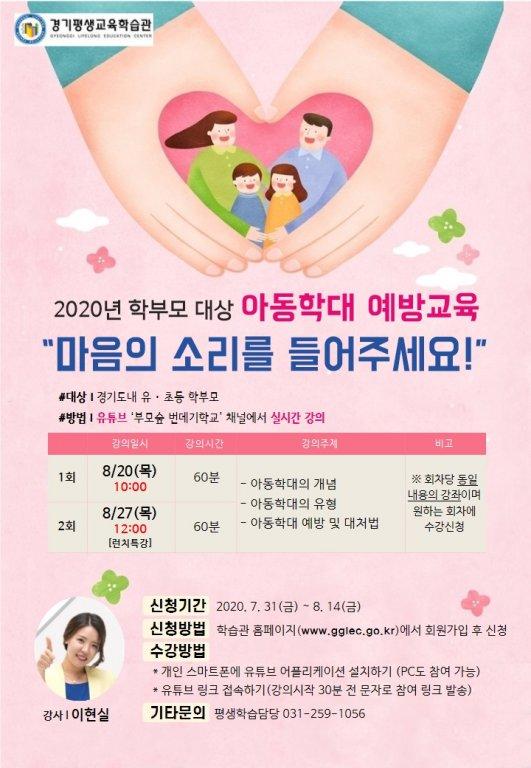 아동학대 예방교육 라이브 강의 홍보