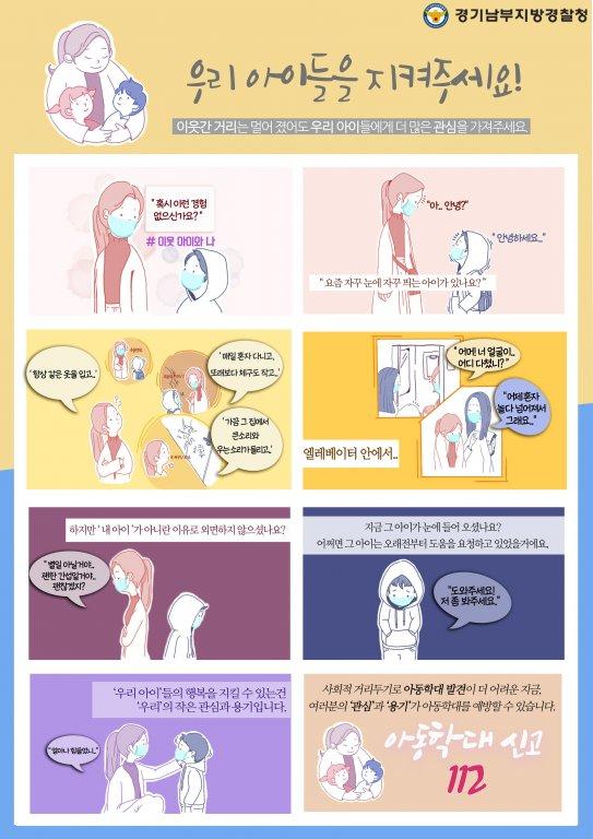 아동학대 근절 웹툰 포스터